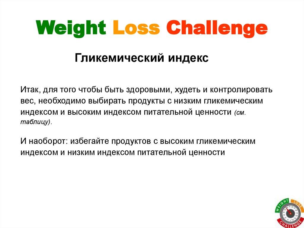 как питаться с гербалайф чтобы похудеть