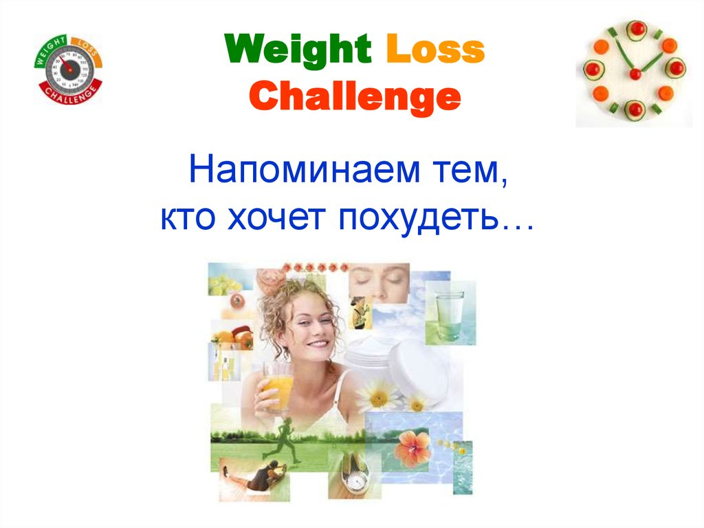 школа питания онлайн вызов лишнему весу