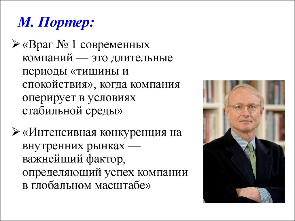 michael porter's theory Michael porter's national his value chain framework as well as his theory of competitive the role of government in porter's diamond model is.