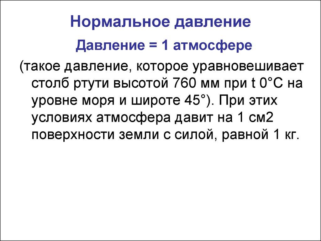 Презентация на тему:  учитель: попова иа моу сош 30 г белово 2010 давление
