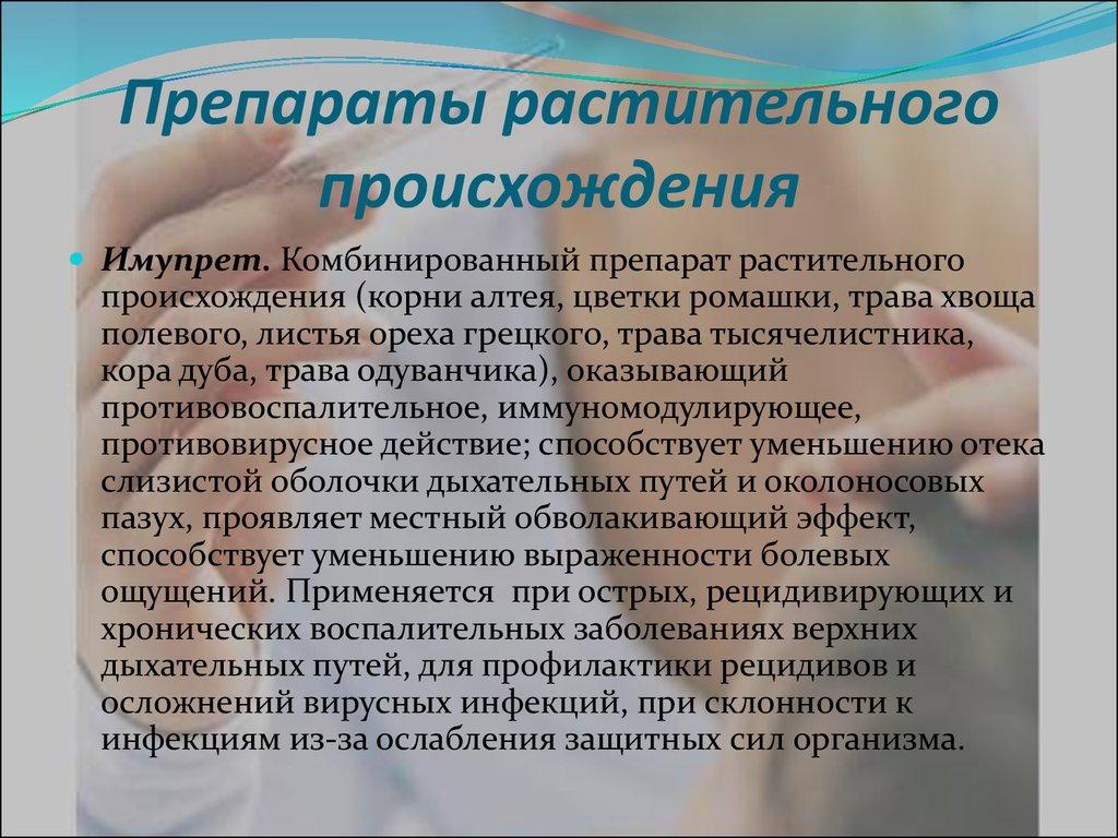 gomeopaticheskie-preparati-analgetiki