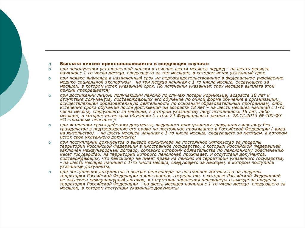Постановление правительства по накопительной части пенсии