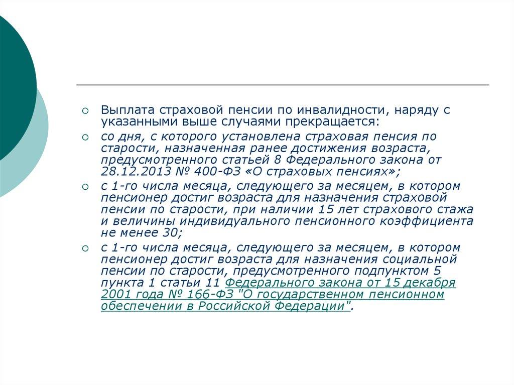 Порядок выплаты пенсий для работающих пенсионеров в беларуси