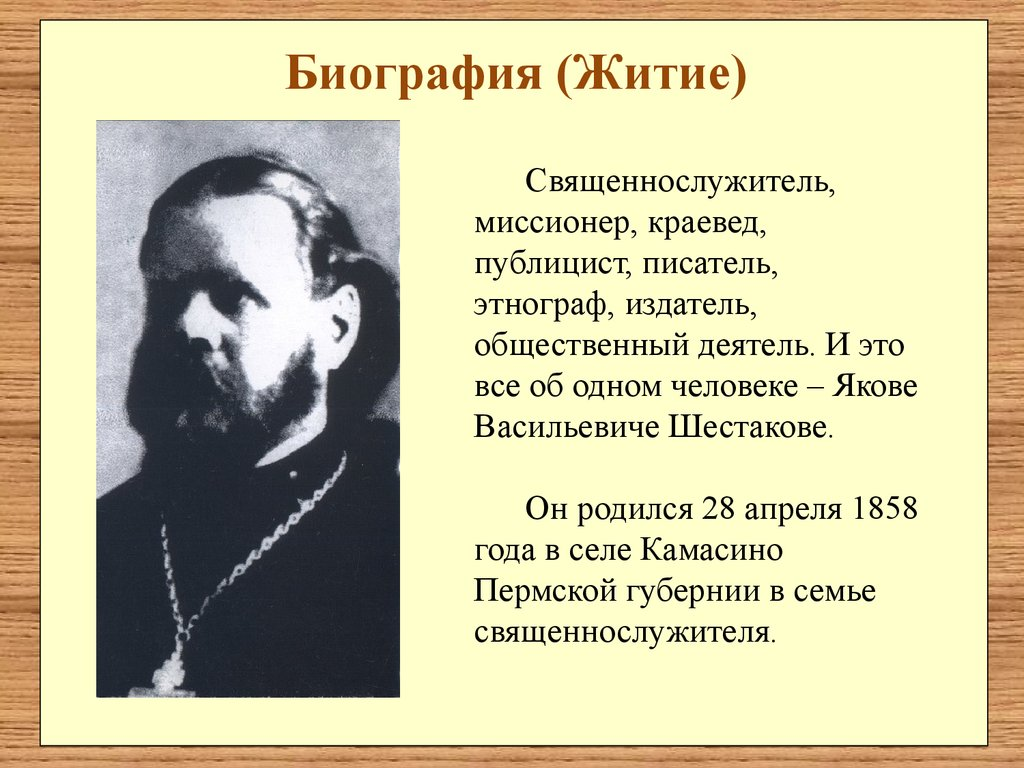 Гоголь Биография 5 Класс Презентация