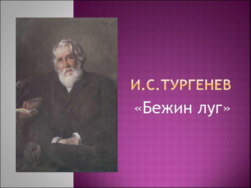 Анализ Рассказа Бежин Луг Тургенева 6 Класс