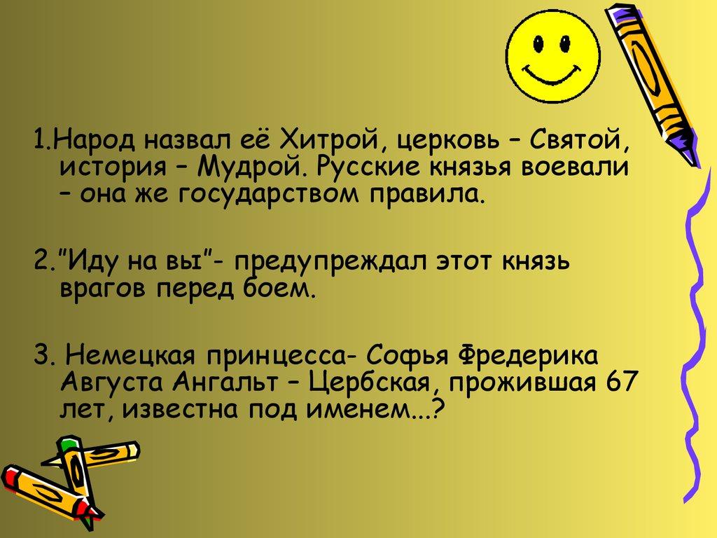 Интеллектуальные игры онлайн на русском