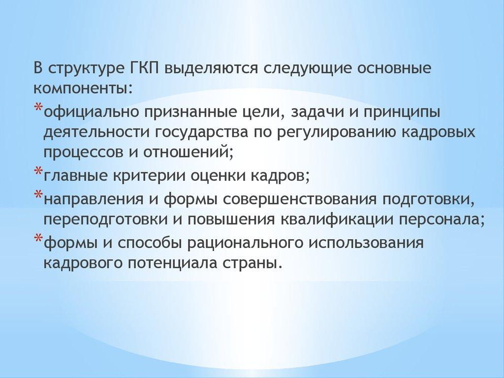 презентация по организации работы гкп