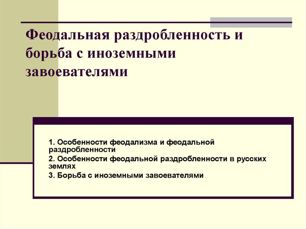рыбаков б.а. феодальная раздробленность руси