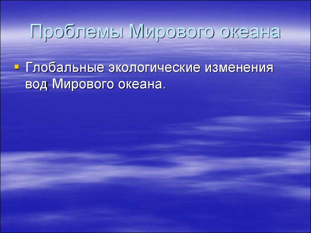 Минеральные Ресурсы Мирового Океана Презентация