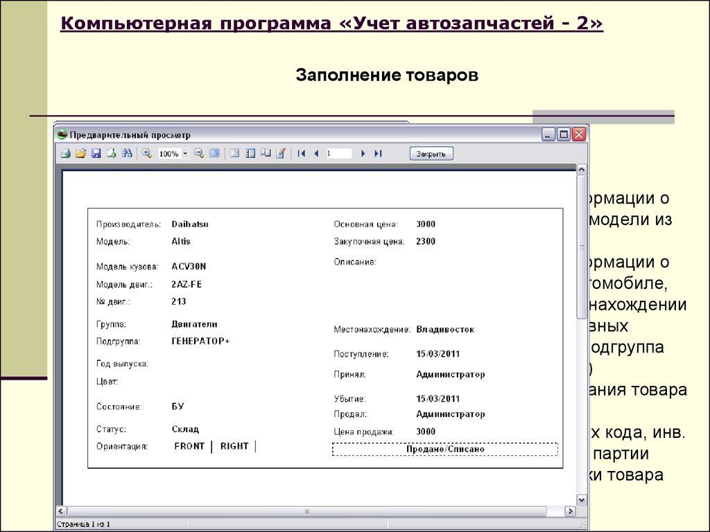 инструкция по учету агрегатов и запасных частей