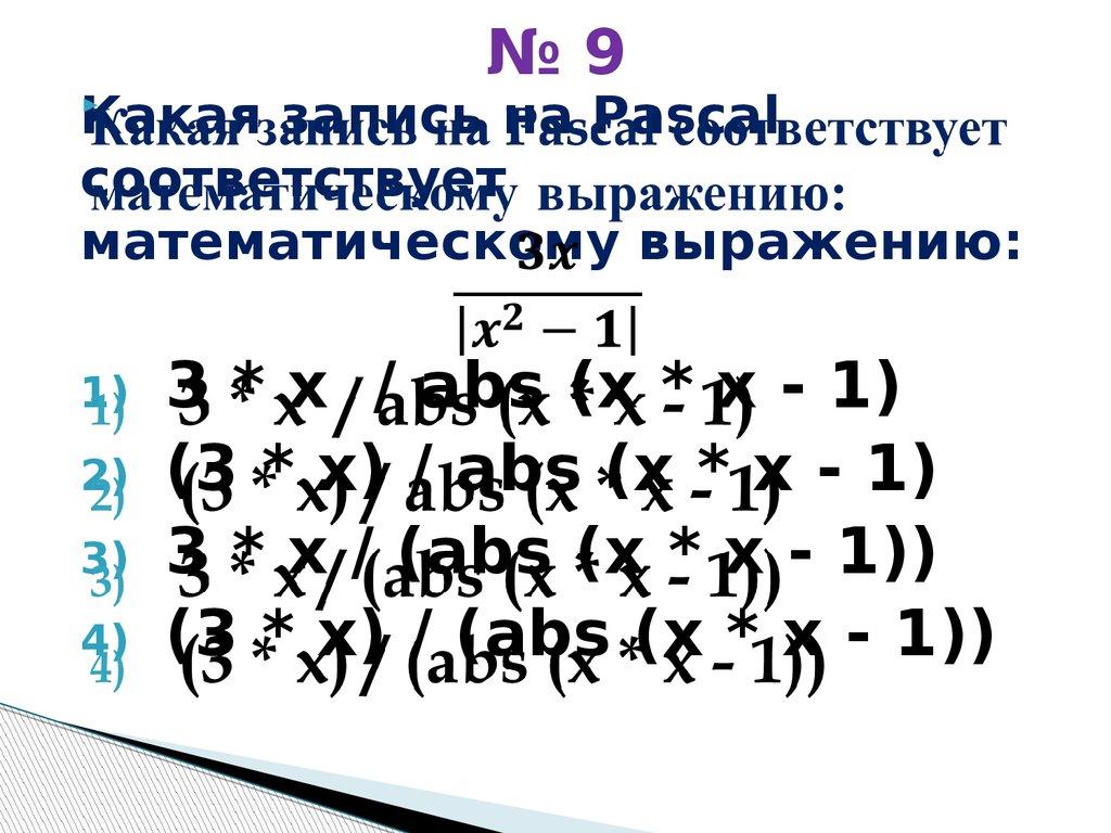 знакомство с языком программирования паскаль 9 класс