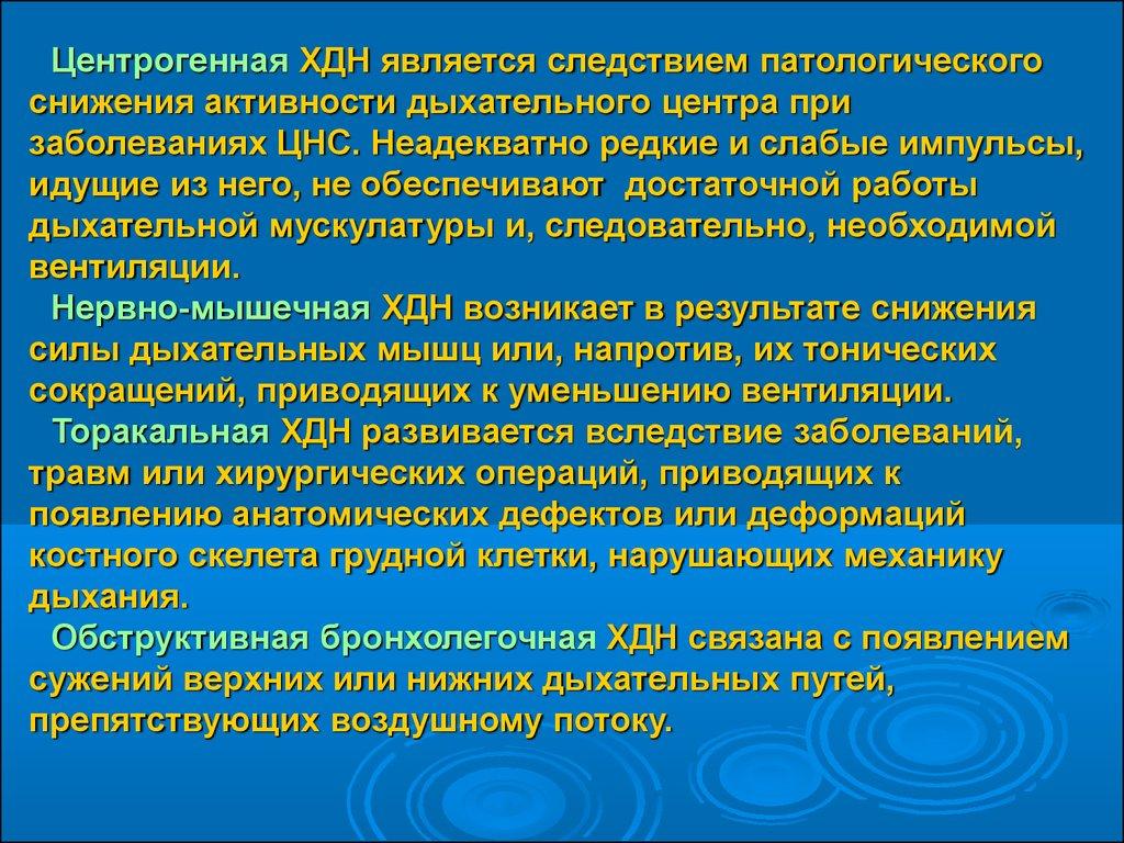 презентация центра профпатологии