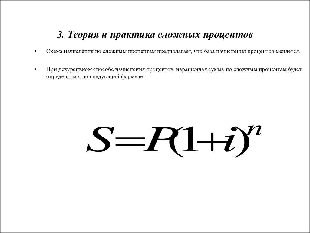 Начисление по схеме по сложных процентов предпочтительнее при