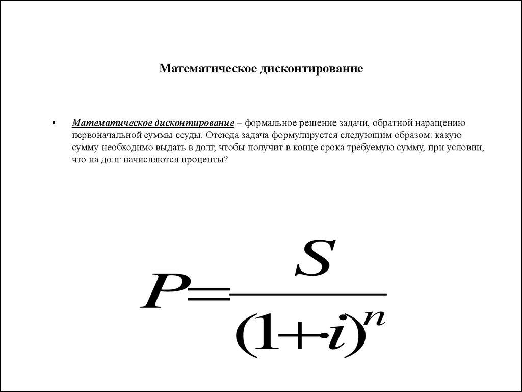 схема вычесления процентов