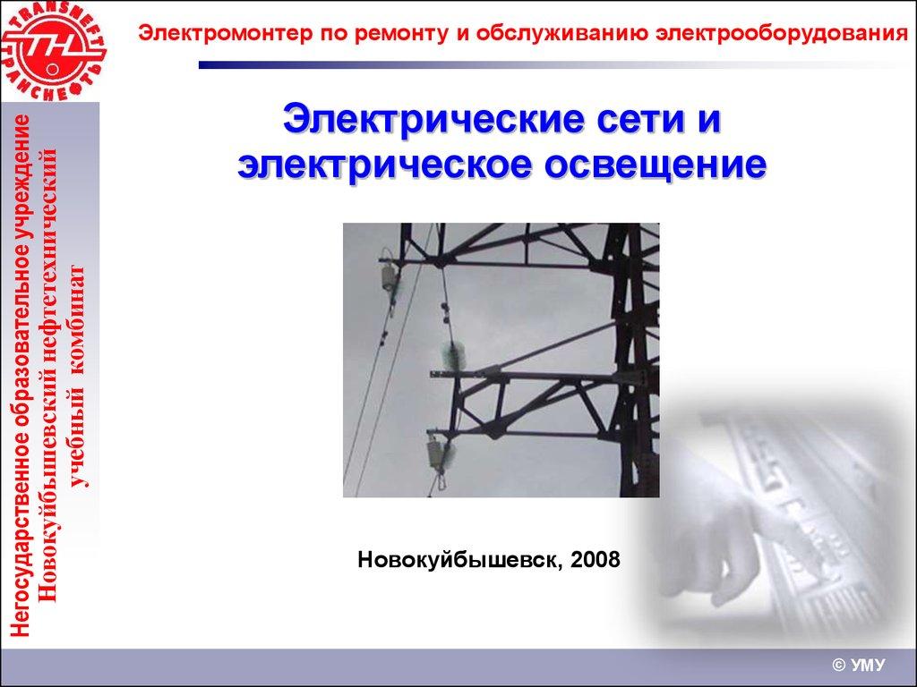 защитные сооружения способ защищенные презентация