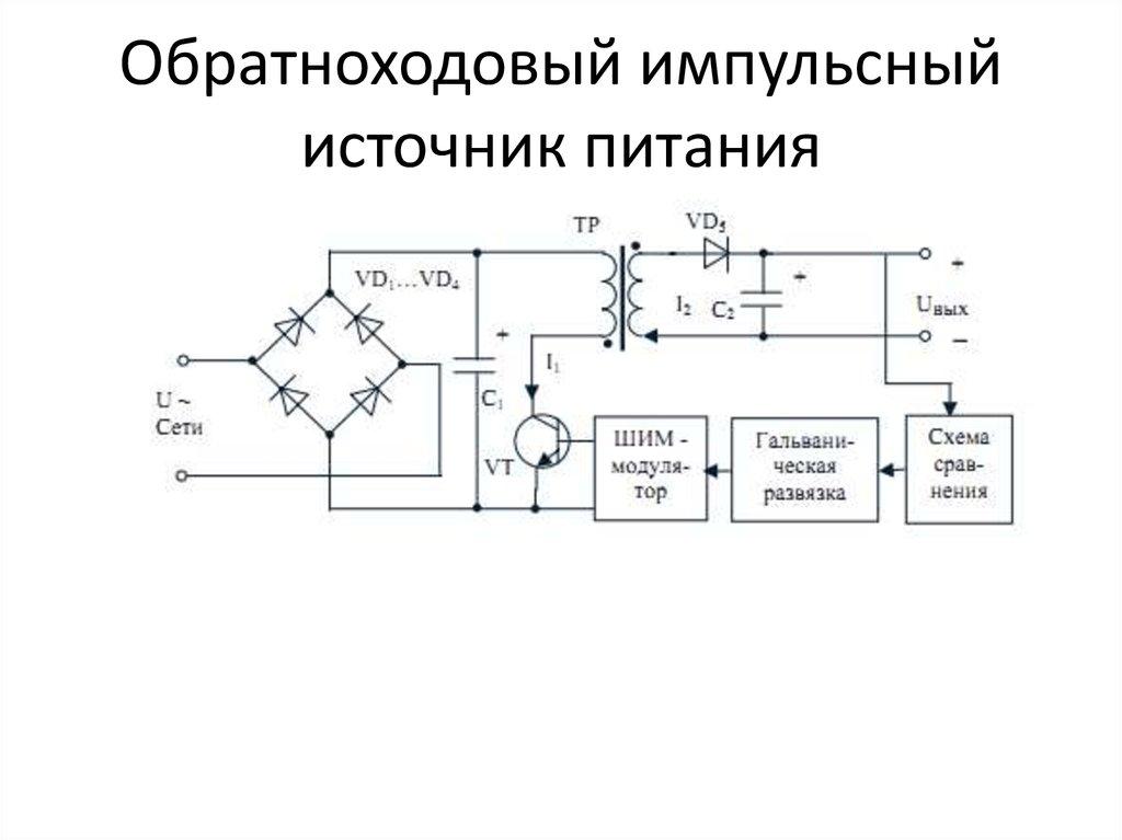 Блок питания высоковольтный схема импульсный5