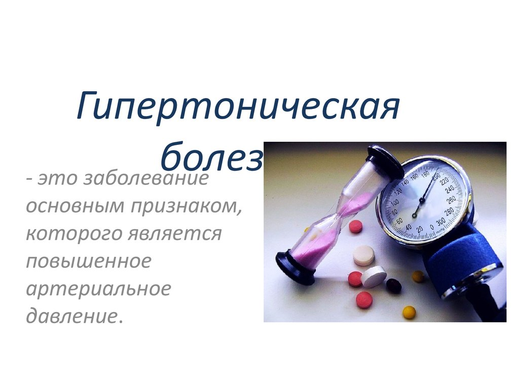 силденафил лечение гипертензии