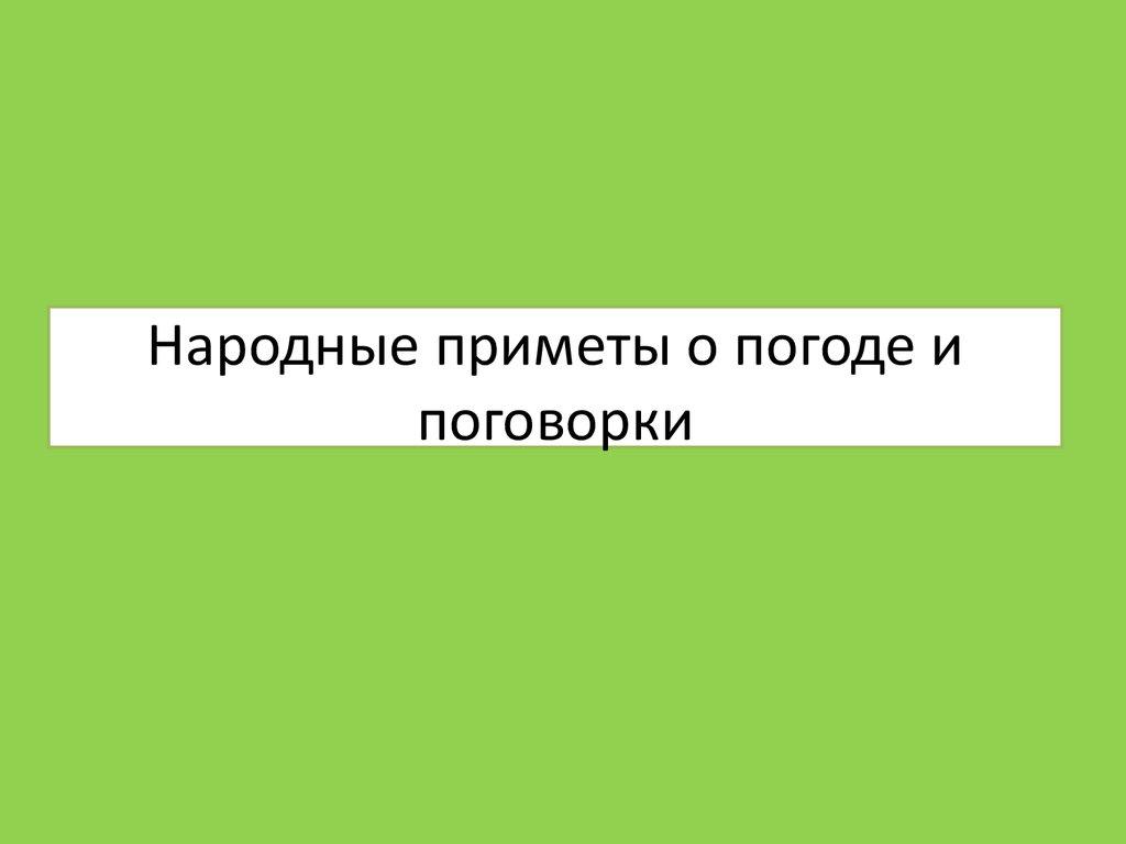 Прогноз погоды с сергеевка приморского края