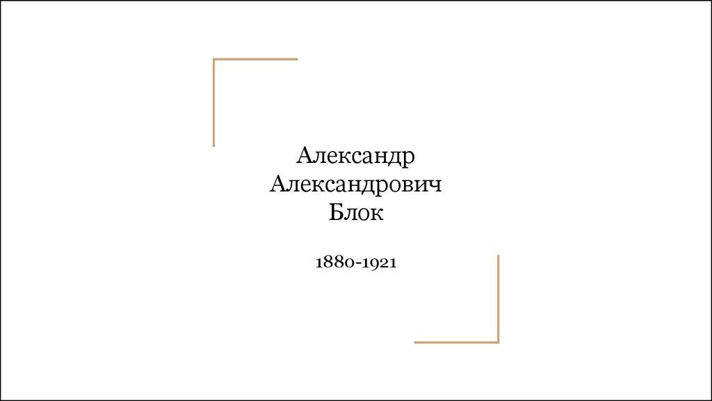 О сборнике Стихи о Прекрасной Даме (А. Блок)