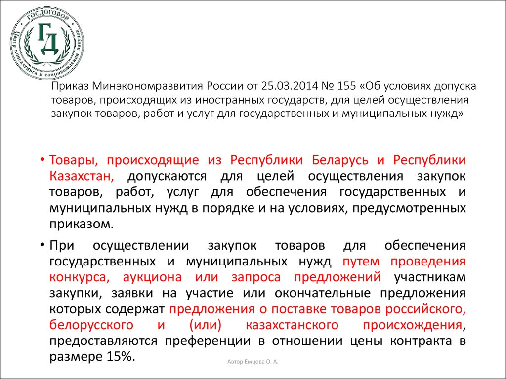 Приказ минэкономразвития россии от 25.03.2014 155 ред от 13.11.2015