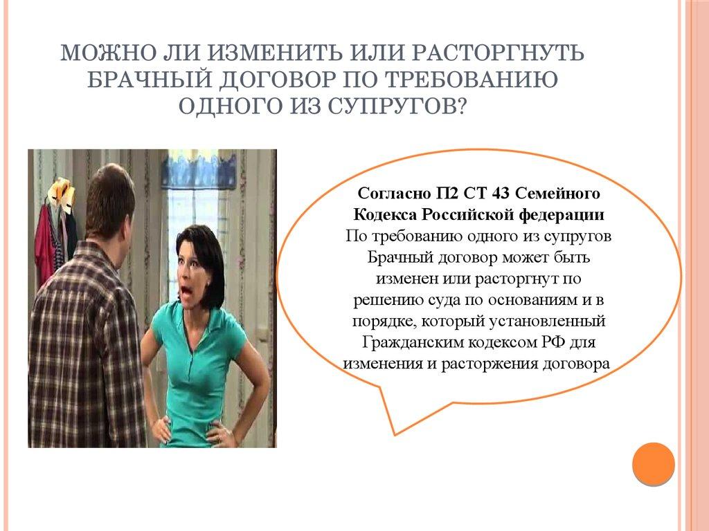 Договорной Режим Имущества Супругов Кратко