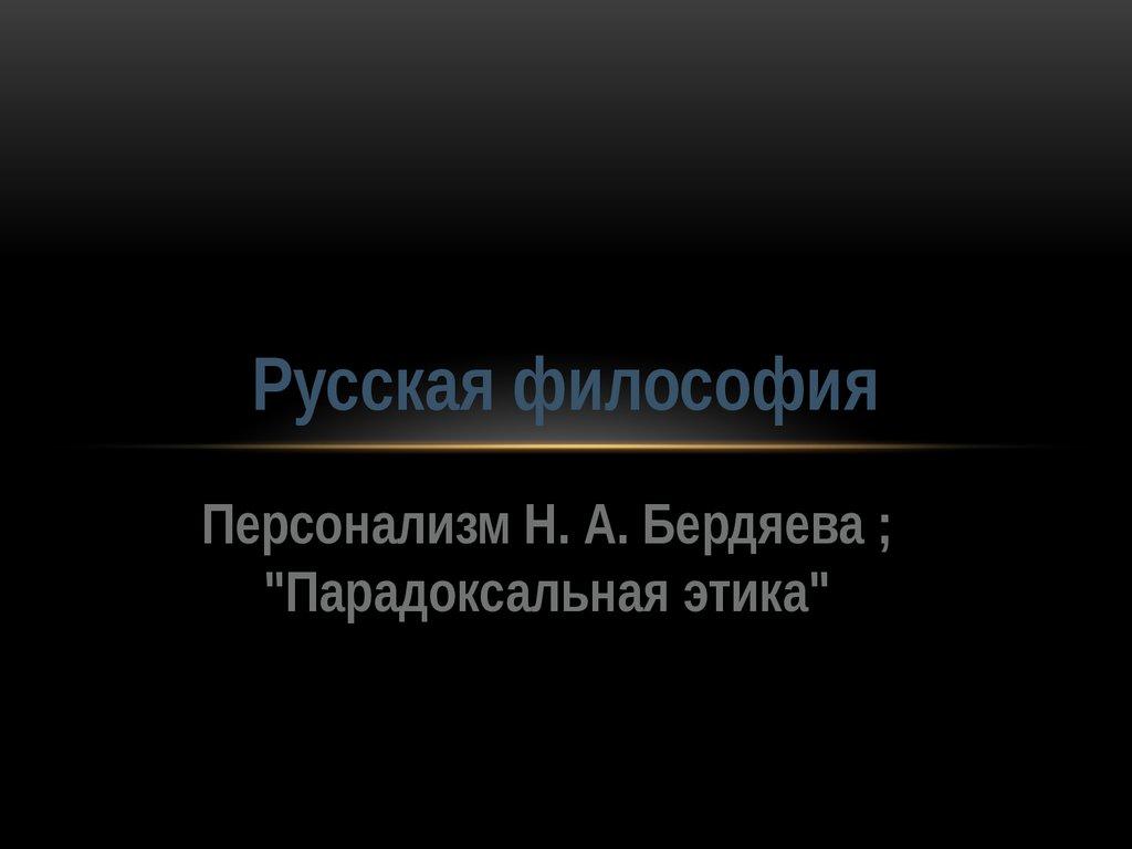 Презентация по философии на тему н.бердяев