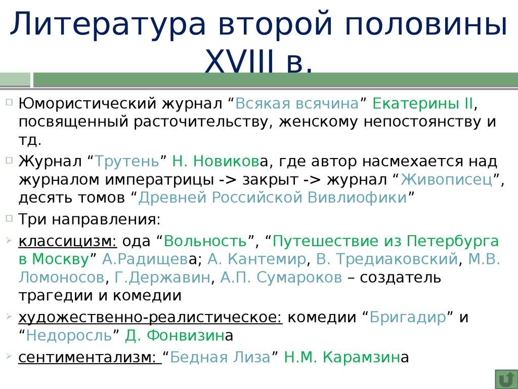 h презентацию на тему футуризм в литературе