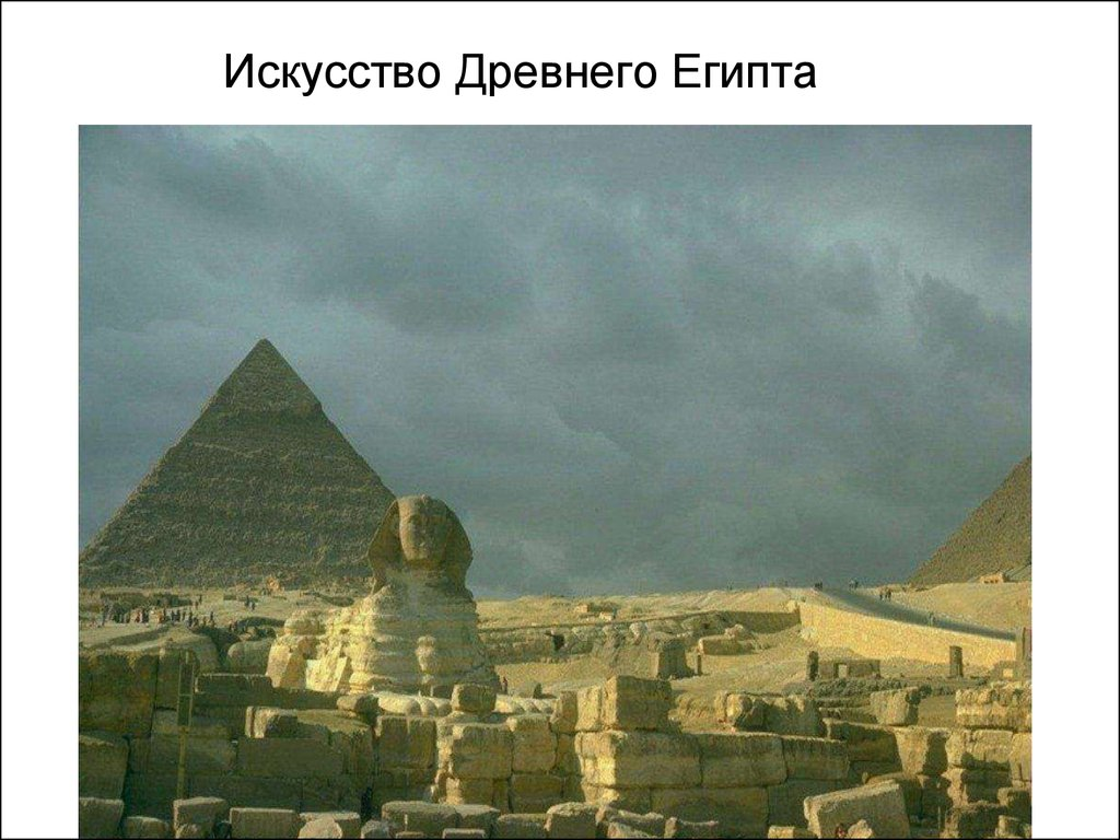 искусство древнего человека презентация