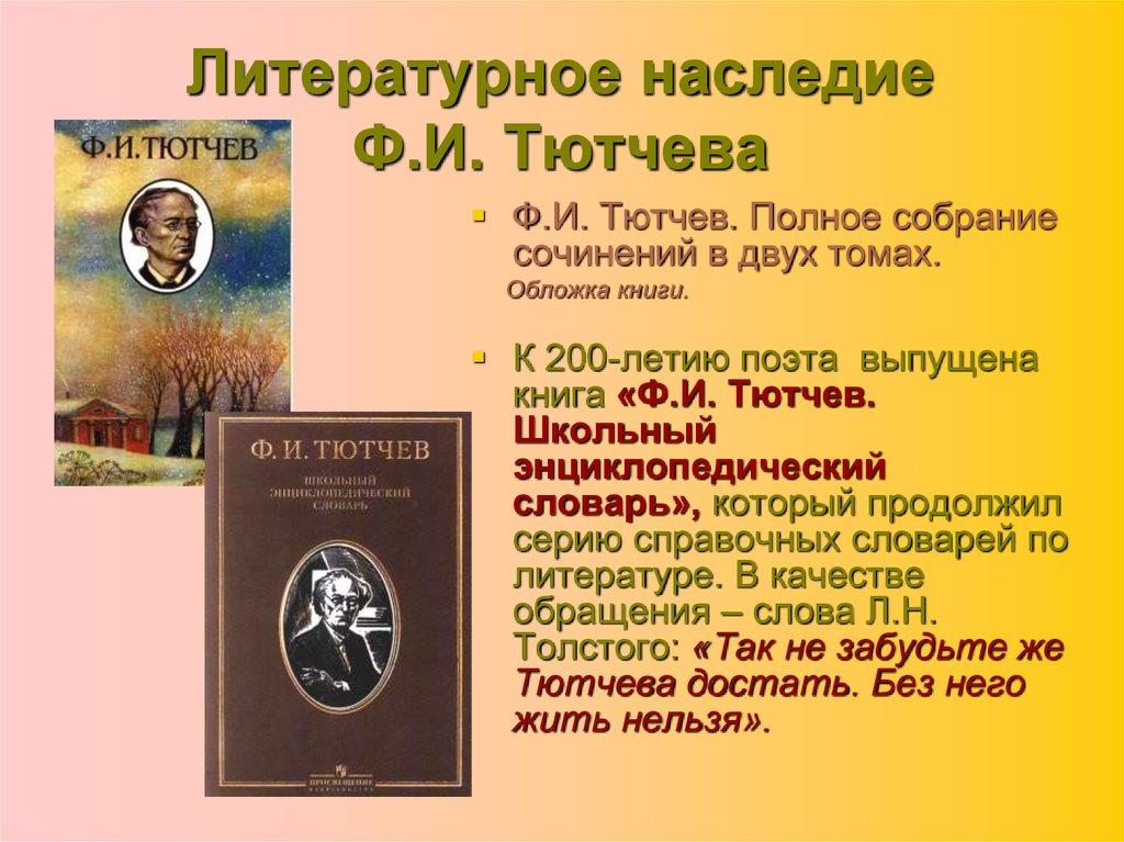 Тютчев фёдор иванович википедия