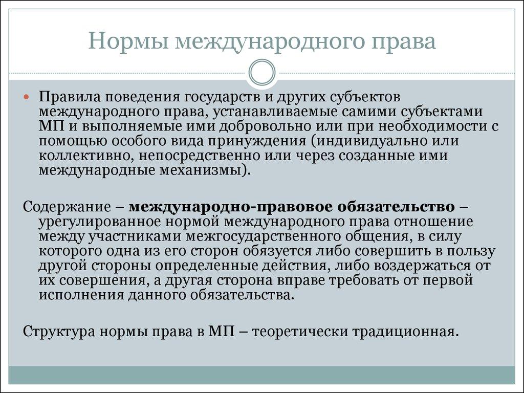 источники международного частного права: