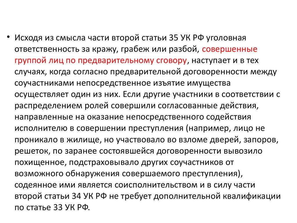 странно, постановление пленума делам грабеже Олвина, точки