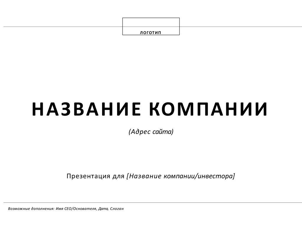 Архитектура шаблон для презентации