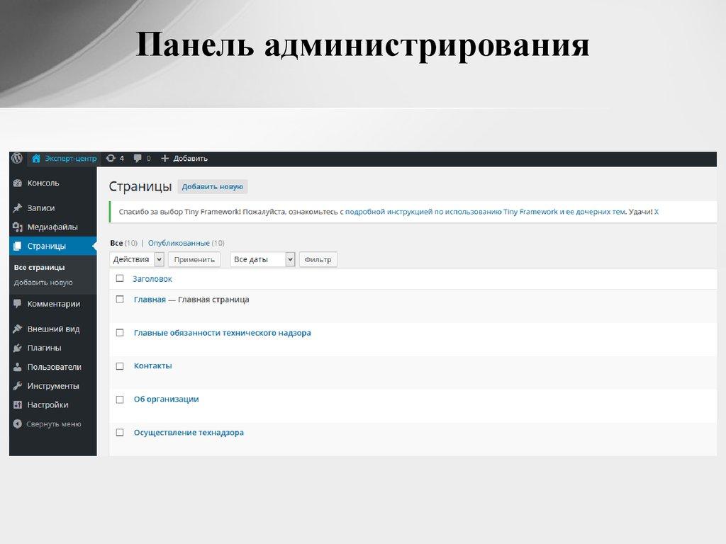 Основы создания и продвижения сайтов в интернет