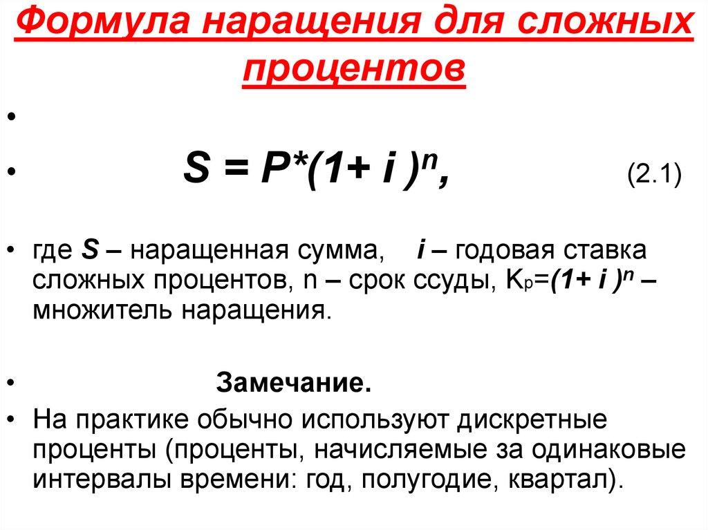 простые сложные проценты дисконтирования
