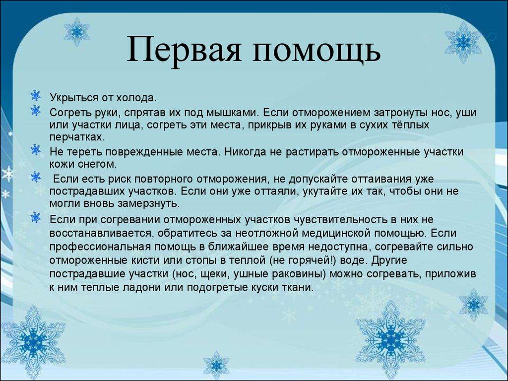 первая медицинская помощь обморожения презентация