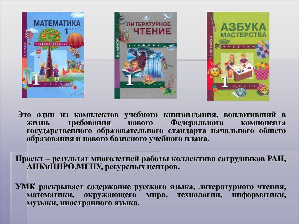 Презентация на тему Методы оценивания в начальной школе