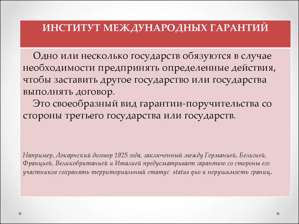 презентация на тему сотрудничество между государством