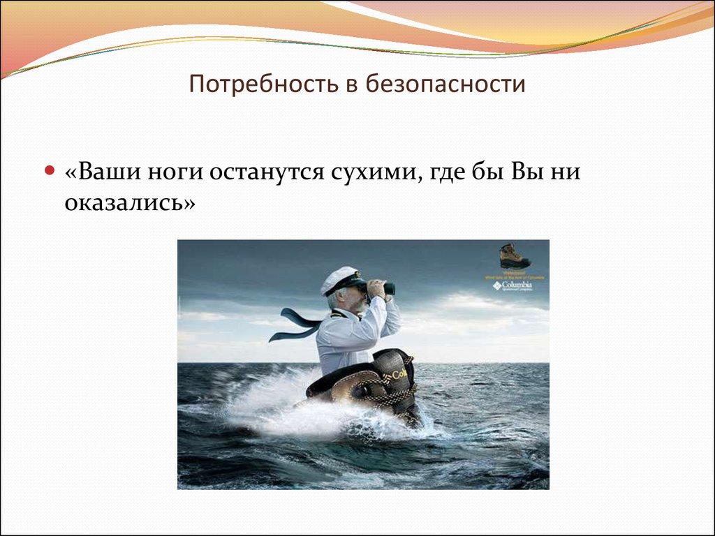 Психология Рекламы Презентация