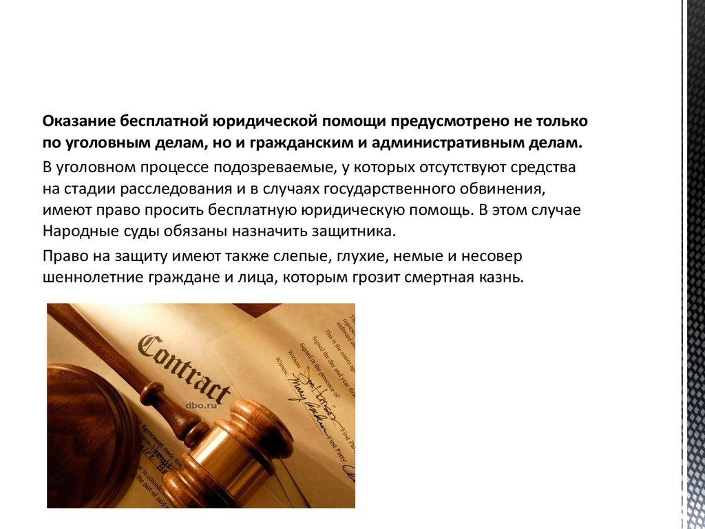 что формы оказания юридической помощи в рф первый взгляд