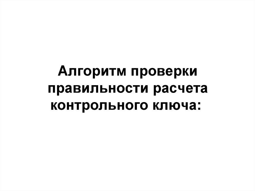 Отдел судебных приставов по Свердловскому району Правый