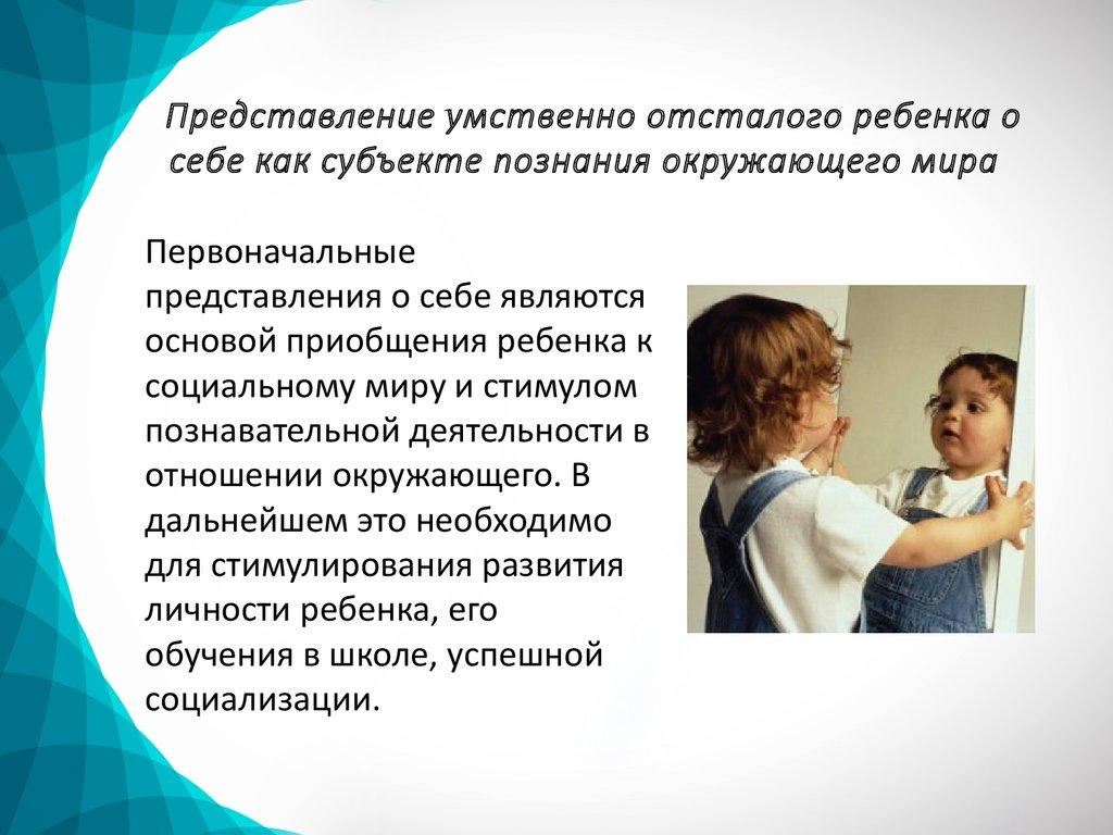 Презентация Фгос Для Умственно Отсталых Детей
