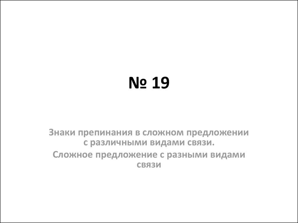 презентация сложное предложение 11 класс