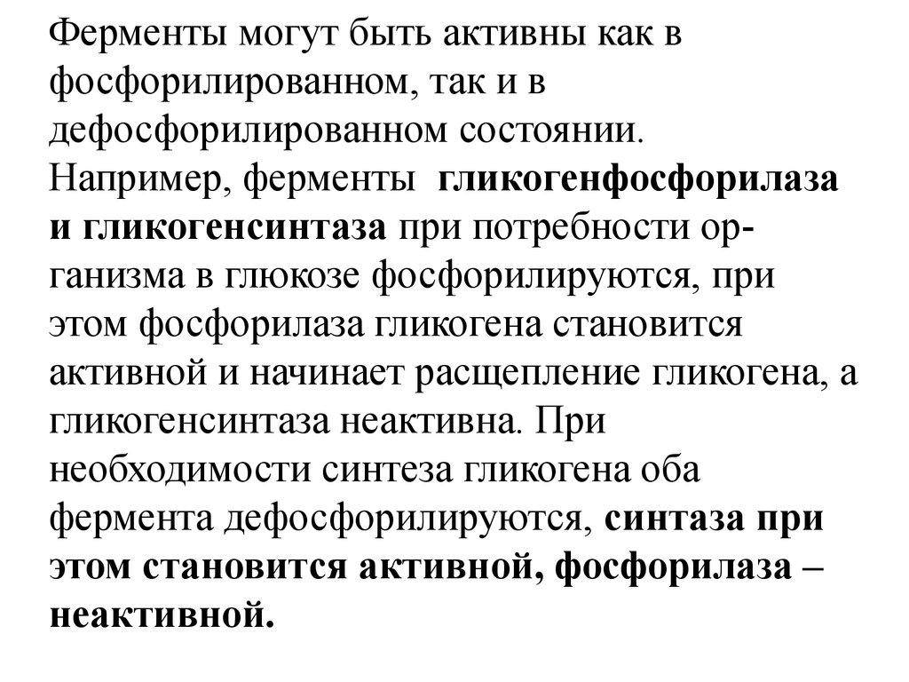 Фосфорилаза
