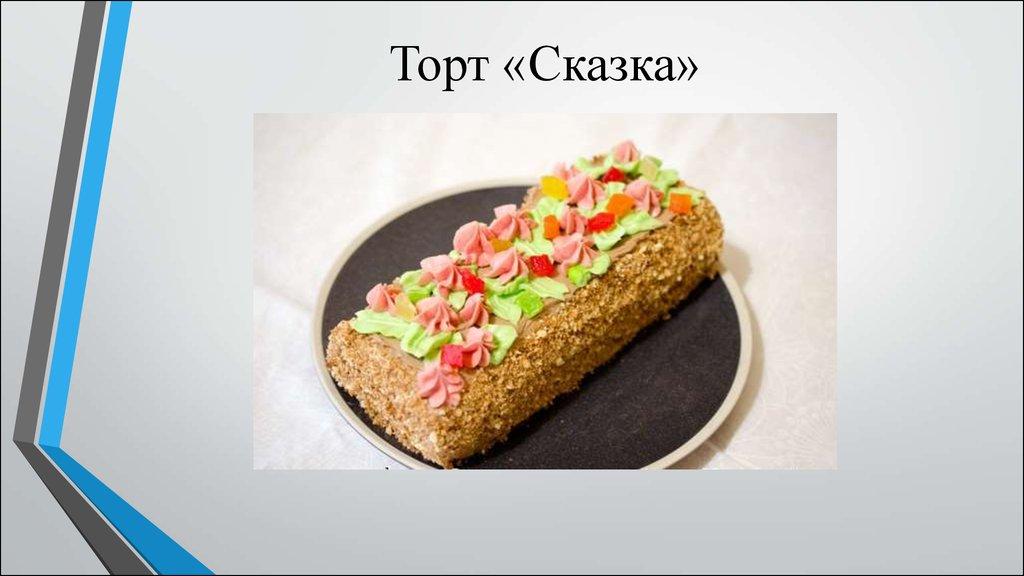 Технология приготовления торта сказка фото
