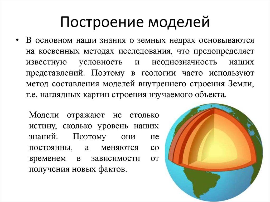 реология коры и мантии земли реферат