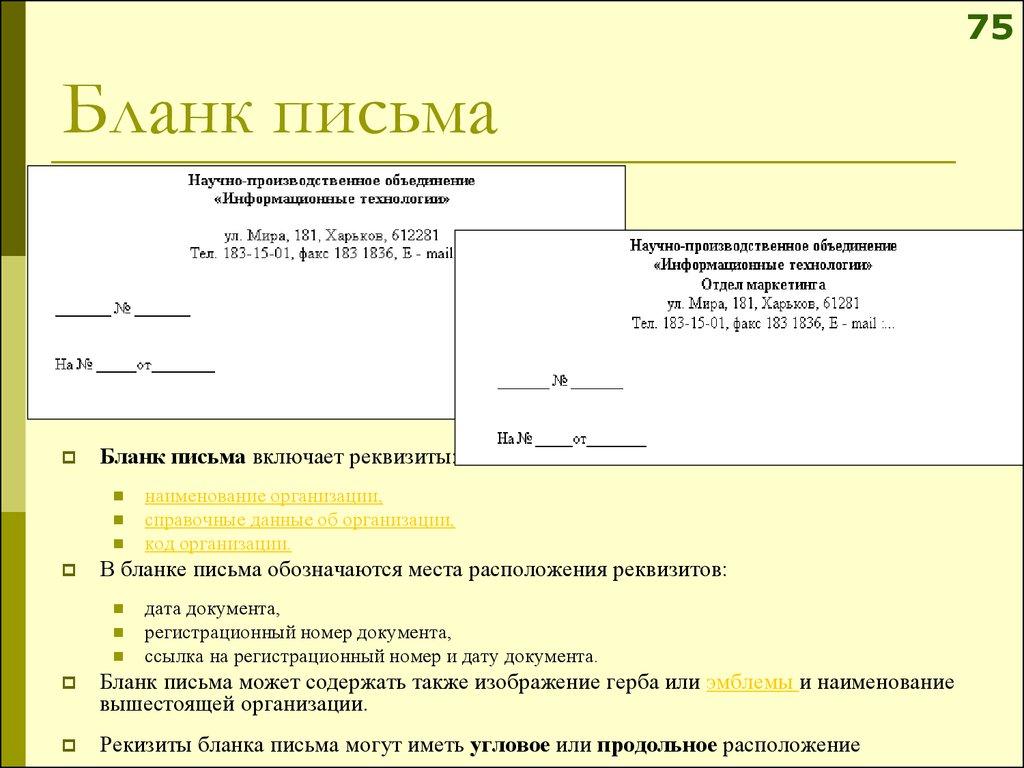 бланк письма в отдел кадров