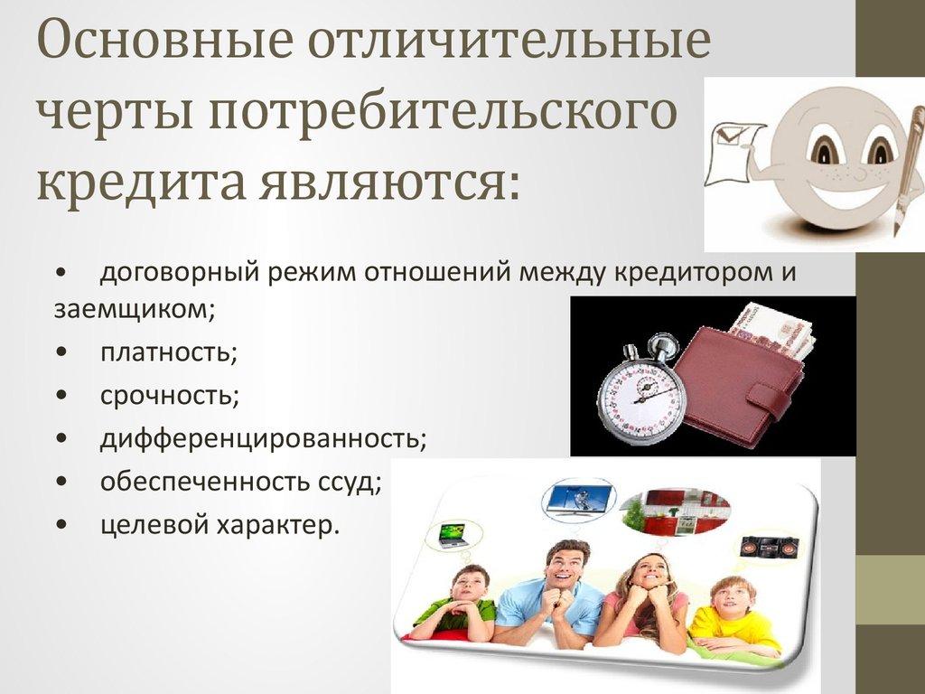 оформление потребительского кредита онлайн