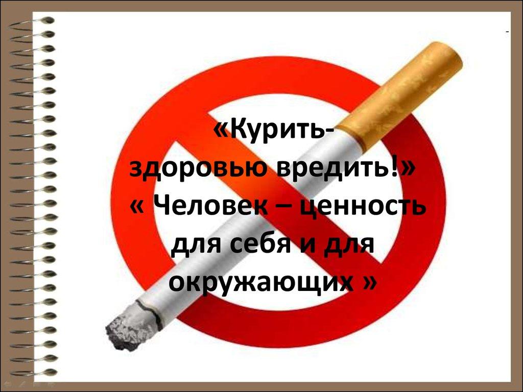 презентация курение враг здоровью