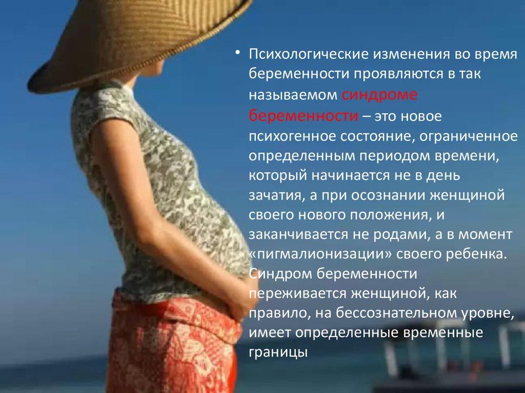 Психика беременной женщины