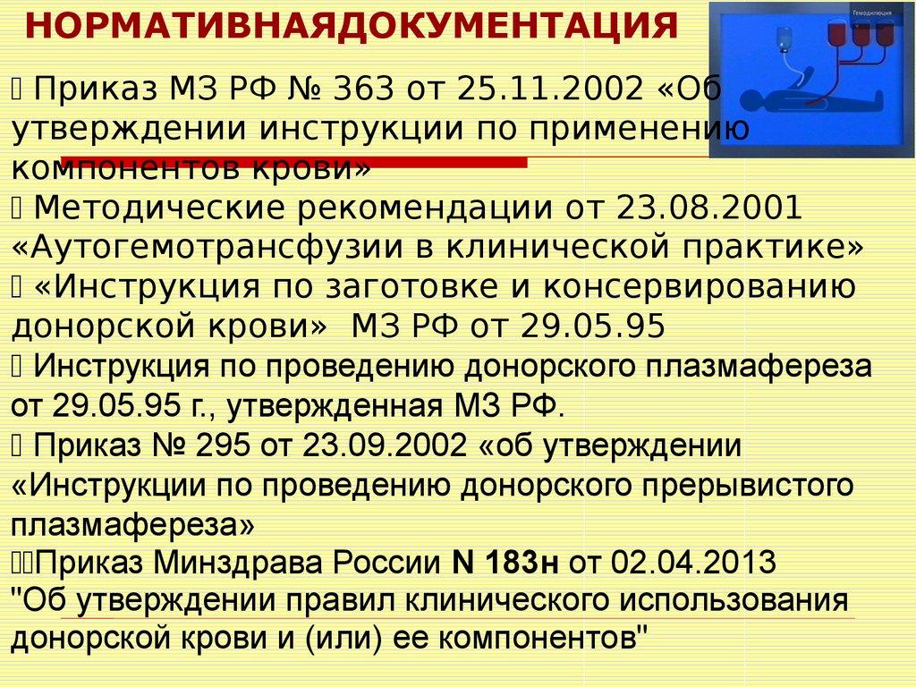 инструкция по применению компонентов крови 363 от 25.11.2002